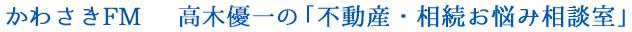 かわさきFMにて絶賛放送中。「不動産・相続お悩み相談室」